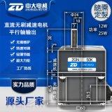 ZD中大电机源头厂家微直无刷刹车减速同步低速马达包邮