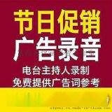 洪七公叫花鸡开业宣传广告录音口播广告