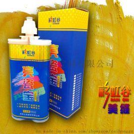 鄭州彩虹谷美縫劑納米陶瓷膠支持現場施工