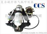 RHZK6.8、RHZK9呼吸器 正压式空气呼吸器3C强制认证