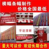 大批量制作广告横幅/彩色条幅 广告标语 旗帜制作 热转印条幅