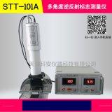 STT-101A型逆反射标志测量仪多角度