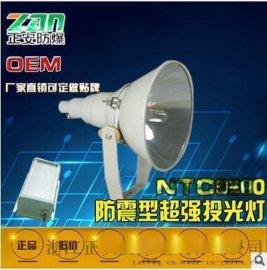 厂家直销NTC9200防震型超强投光灯大功率投射灯