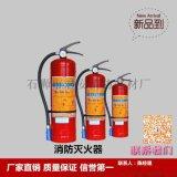 現貨供應消防器材ABC1/2/3/4/5/8/30kg手提幹粉滅火器