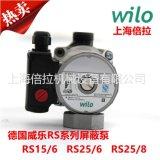 特价销售WILO屏蔽泵RS15/6热水循环泵暖通循环泵现货供应