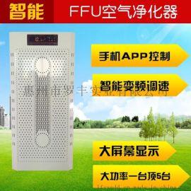 手机APP控制智能FFU空气净化器厂家直销
