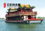 合肥 三和 三江 商丘定做画舫木船水上餐饮船水上房船旅游观光木船