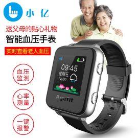 老人定位手表 电话手表血压心率监测 彩屏手环 厂家直销