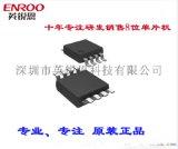 PIC16F506英锐恩科技专业代理MICROCHIP超大现货代理商