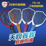 天網TW-08電蚊拍/驅蚊拍/滅蟑螂/滅蟲子