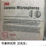 3M实心陶瓷微球 高强度陶瓷微球 W—210