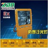 高压钠灯BFC8110/HN防爆泛光灯