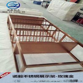 佛山|江苏|四川玫瑰金不锈钢展示架-厂家定做