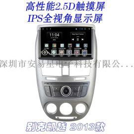 2013款别克凯越安卓系统车载导航播放器