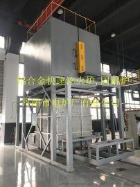 [高品质 低能耗]厂家直供 ;铝合金淬火炉,铝合金固溶炉