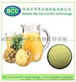 供应菠萝果粉,益气血消食,用于固体饮料