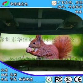 電視臺弧形P2.98高清LED租賃屏晚會曲面內凹型全彩色廣告電子宣傳信息大螢幕華信通