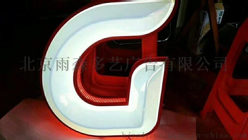 北京LED三面发光字加工制作