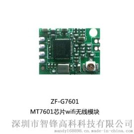 wifi模块 邮票孔 MT7601 安防监控模组