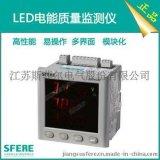 sfere100多功能LED液晶显示电能质量监测仪表