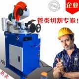 自动切管机 液压切管机 圆锯机 割管机