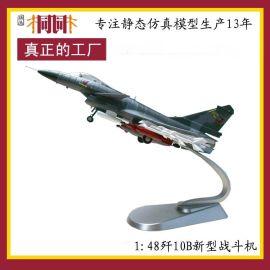 合金J10飞机模型 飞机模型厂家 仿真飞机模型定制批发 1: 48歼10军事战机模型