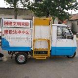 直销旭阳1000型电动三轮环卫车 小型垃圾运输车