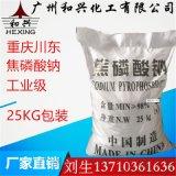 食品級焦磷酸鈉 和興焦磷酸鈉廣州現貨供應