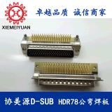 78芯高密度D型滤波连接, D-SUB普通车针系列插座连接器