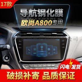 2017款長安歐尚A800中控DVD音響汽車顯示屏導航鋼化玻璃膜 螢幕保護貼膜