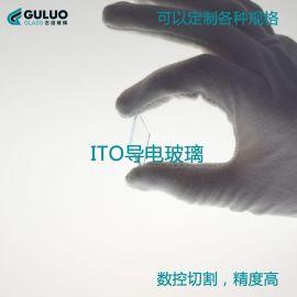 0.5mmITO導電玻璃