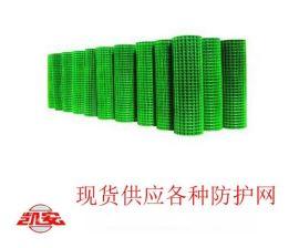 包塑鐵絲網、發電站圍欄網、養殖用圍欄網、圈山用圍網