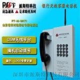 无线自动拨号银行专用电话机支持GSM/CDMA
