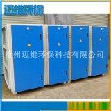 直供 voc废气处理 光氧化废气处理设备 光氧废弃净化器 环保设备