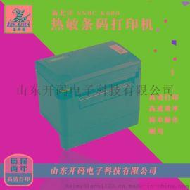 济南厂家供应新北洋K600条码热敏小票收据打印机条码标签机