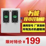 投幣洗衣機控制箱、投幣控制箱 投幣箱配件投幣自助洗衣機投幣器