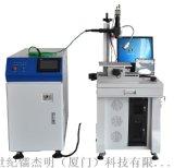 手持式光纤激光焊接机 首饰激光焊接机