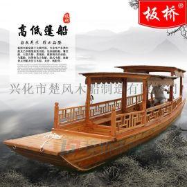高低篷木船 观光船 渔船 乌篷船 中式休闲木船