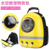 厂家直销宠物背包新款外出便携猫狗用宠物太空包定做
