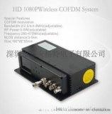 COFDM无线监控,车载图像传输,远距离视频监控 3-5公里城市视频传输