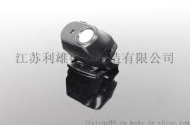 BAD308E-T防爆调光工作灯/BAD308E-T防爆安全帽灯