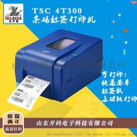 济南厂家出售TSC新款先擘4T300吊牌洗水唛哑银不干胶标签打印机
