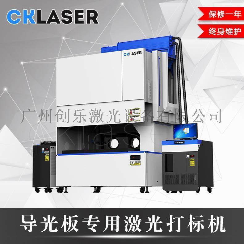 热销导光板专用激光打标机 激光打码机 激光雕刻导光板网点机