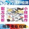 杭州五金建材材質鑑定     飛秒檢測五金建材配方