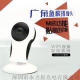 永吉星摄像头厂家  vr cam手机远程摄像头   WiFi180度全景