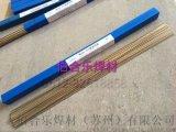 上海斯米克料321银焊条56%银焊条 苏州价格