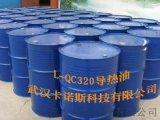 湖北武汉导热油厂家专供公路施工熬沥青用320导热油