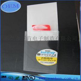 三肯手机保护膜塑料包装盒