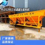 供应PLD1200型混凝土配料机 自动混凝土设备