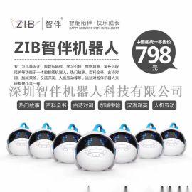 ZIB智伴机器人儿童智能陪伴孩子礼物班尼智伴1S早教学习机 微信版